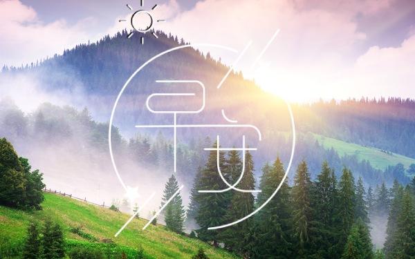 告别八月迎接九月的正能量早安短语,心情一句话好句
