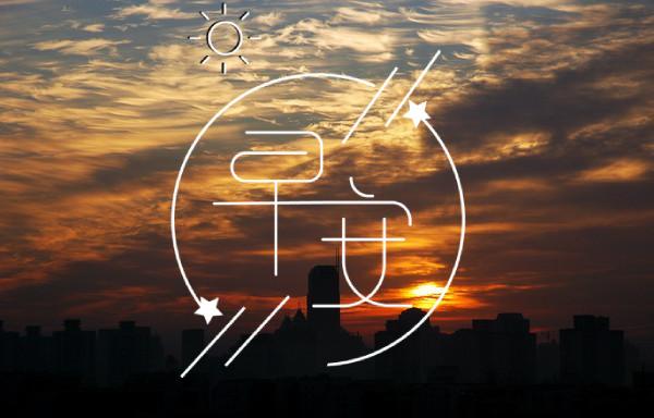 周末早安问候语正能量·心情简单一句话