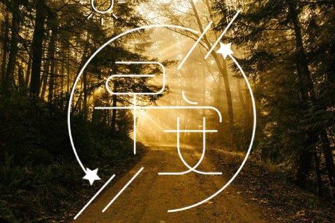 告别八月迎接九月的正能量早安短句|心情简短文案句子