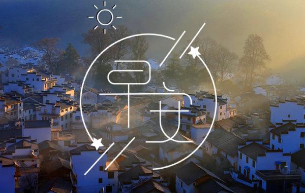 2021春分朋友圈早安祝福语带图片|唯美带图片文案大全