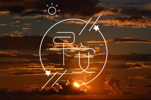早安正能量简短句子_心情很火的句子文案
