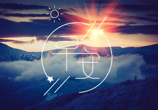 2021微商发朋友圈的短语正能量早安,心情文案