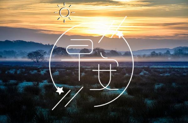 十分暖心的早安祝福语录|经典短句