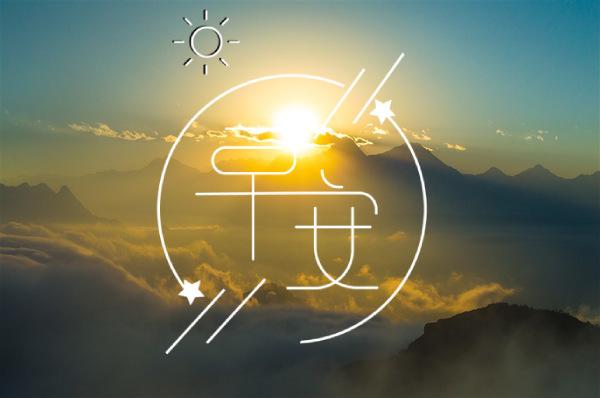 给人正能量的早安句子2021精选 心情抖音文案